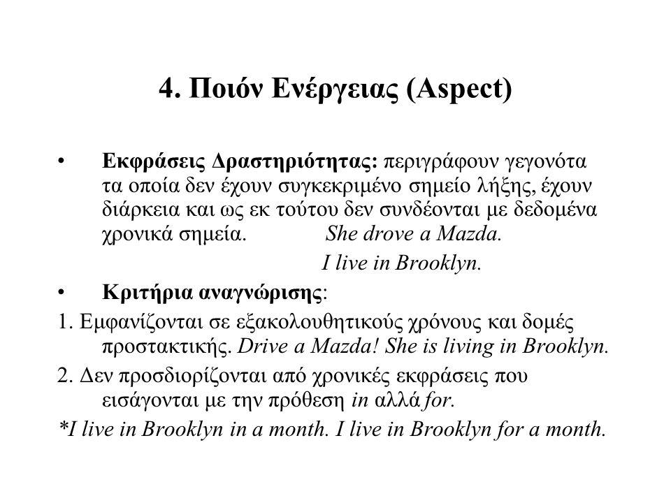 4. Ποιόν Ενέργειας (Aspect) Εκφράσεις Δραστηριότητας: περιγράφουν γεγονότα τα οποία δεν έχουν συγκεκριμένο σημείο λήξης, έχουν διάρκεια και ως εκ τούτ