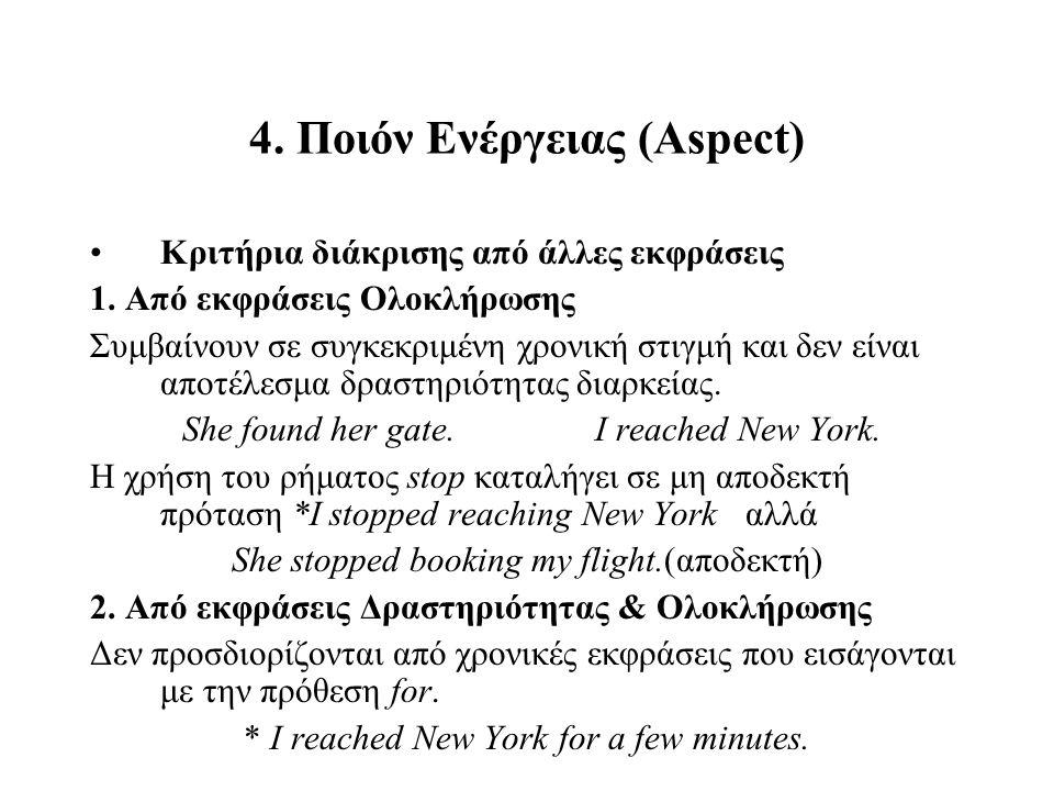 4. Ποιόν Ενέργειας (Aspect) Kριτήρια διάκρισης από άλλες εκφράσεις 1. Από εκφράσεις Ολοκλήρωσης Συμβαίνουν σε συγκεκριμένη χρονική στιγμή και δεν είνα