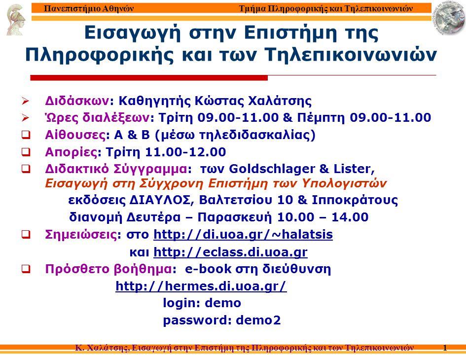 Τμήμα Πληροφορικής και Τηλεπικοινωνιών Κ. Χαλάτσης, Εισαγωγή στην Επιστήμη της Πληροφορικής και των Τηλεπικοινωνιών Πανεπιστήμιο Αθηνών 1 Εισαγωγή στη