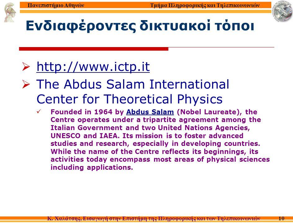 Τμήμα Πληροφορικής και Τηλεπικοινωνιών Κ. Χαλάτσης, Εισαγωγή στην Επιστήμη της Πληροφορικής και των Τηλεπικοινωνιών Πανεπιστήμιο Αθηνών 10 Ενδιαφέροντ