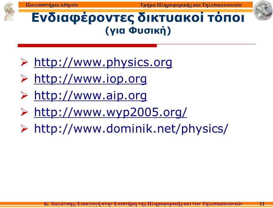 Τμήμα Πληροφορικής και Τηλεπικοινωνιών Κ. Χαλάτσης, Εισαγωγή στην Επιστήμη της Πληροφορικής και των Τηλεπικοινωνιών Πανεπιστήμιο Αθηνών 11 Ενδιαφέροντ