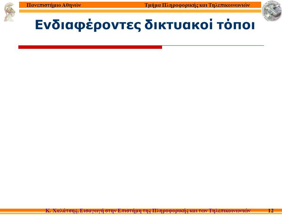 Τμήμα Πληροφορικής και Τηλεπικοινωνιών Κ. Χαλάτσης, Εισαγωγή στην Επιστήμη της Πληροφορικής και των Τηλεπικοινωνιών Πανεπιστήμιο Αθηνών 12 Ενδιαφέροντ