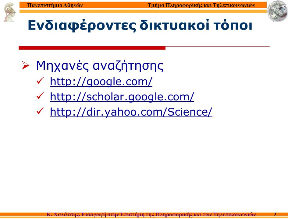 Τμήμα Πληροφορικής και Τηλεπικοινωνιών Κ. Χαλάτσης, Εισαγωγή στην Επιστήμη της Πληροφορικής και των Τηλεπικοινωνιών Πανεπιστήμιο Αθηνών 2 Ενδιαφέροντε
