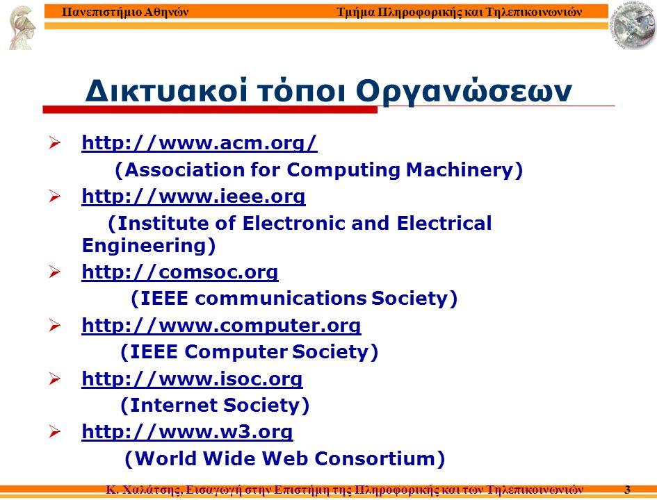 Τμήμα Πληροφορικής και Τηλεπικοινωνιών Κ. Χαλάτσης, Εισαγωγή στην Επιστήμη της Πληροφορικής και των Τηλεπικοινωνιών Πανεπιστήμιο Αθηνών 3 Δικτυακοί τό