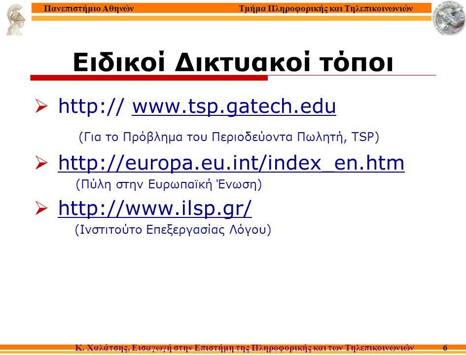 Τμήμα Πληροφορικής και Τηλεπικοινωνιών Κ. Χαλάτσης, Εισαγωγή στην Επιστήμη της Πληροφορικής και των Τηλεπικοινωνιών Πανεπιστήμιο Αθηνών 6 Ειδικοί Δικτ