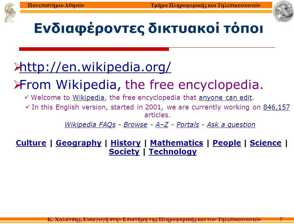 Τμήμα Πληροφορικής και Τηλεπικοινωνιών Κ. Χαλάτσης, Εισαγωγή στην Επιστήμη της Πληροφορικής και των Τηλεπικοινωνιών Πανεπιστήμιο Αθηνών 7 Ενδιαφέροντε