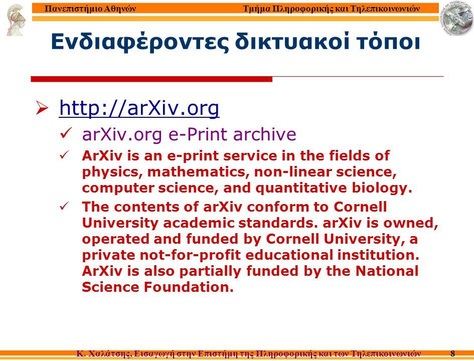 Τμήμα Πληροφορικής και Τηλεπικοινωνιών Κ. Χαλάτσης, Εισαγωγή στην Επιστήμη της Πληροφορικής και των Τηλεπικοινωνιών Πανεπιστήμιο Αθηνών 8 Ενδιαφέροντε