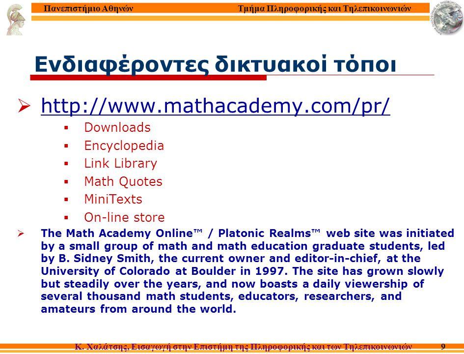 Τμήμα Πληροφορικής και Τηλεπικοινωνιών Κ. Χαλάτσης, Εισαγωγή στην Επιστήμη της Πληροφορικής και των Τηλεπικοινωνιών Πανεπιστήμιο Αθηνών 9 Ενδιαφέροντε