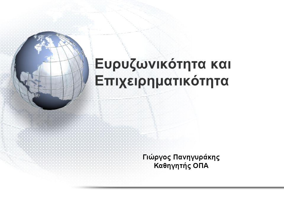 Ευρυζωνικότητα και Επιχειρηματικότητα Γιώργος Πανηγυράκης Καθηγητής ΟΠΑ