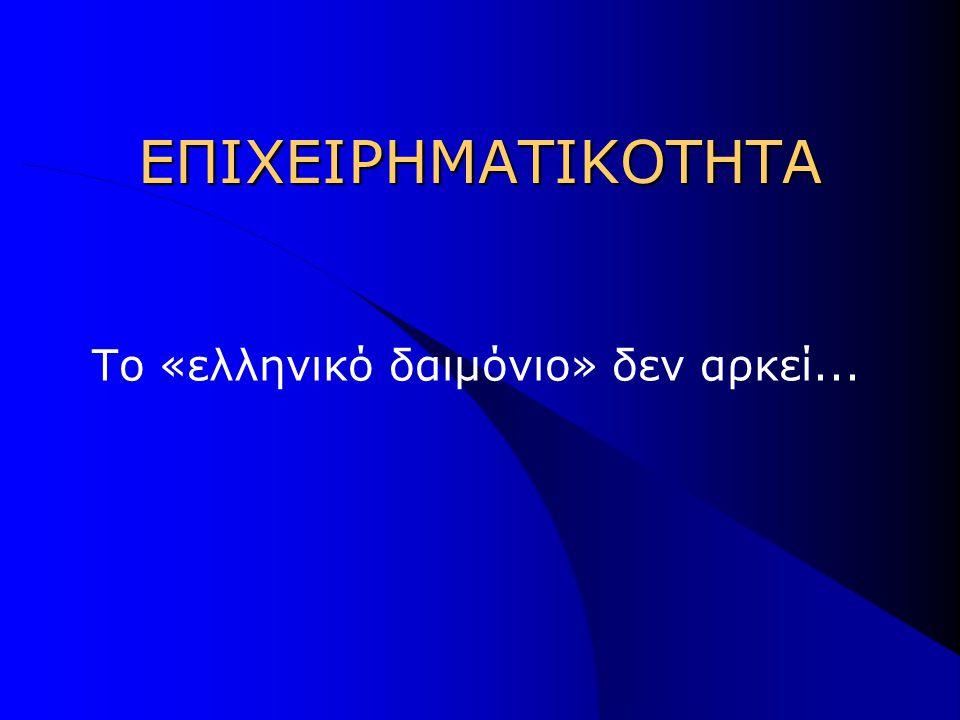 ΕΠΙΧΕΙΡΗΜΑΤΙΚΟΤΗΤΑ Το «ελληνικό δαιμόνιο» δεν αρκεί...