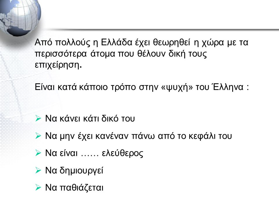 Από πολλούς η Ελλάδα έχει θεωρηθεί η χώρα με τα περισσότερα άτομα που θέλουν δική τους επιχείρηση.