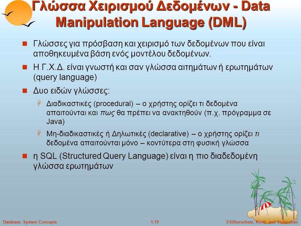 ©Silberschatz, Korth and Sudarshan1.19Database System Concepts Γλώσσα Χειρισμού Δεδομένων - Data Manipulation Language (DML) Γλώσσες για πρόσβαση και