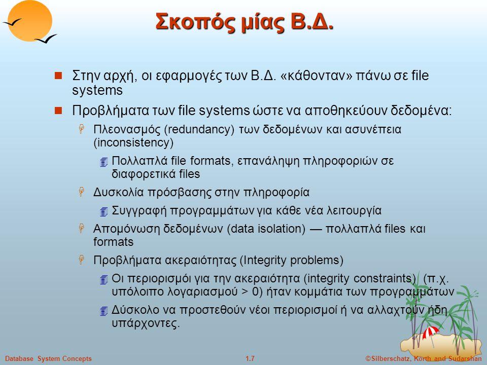 ©Silberschatz, Korth and Sudarshan1.18Database System Concepts Γλώσσα Ορισμού Δεδομένων - Data Definition Language (DDL) Τρόπος ορισμού του database schema  Π.χ.