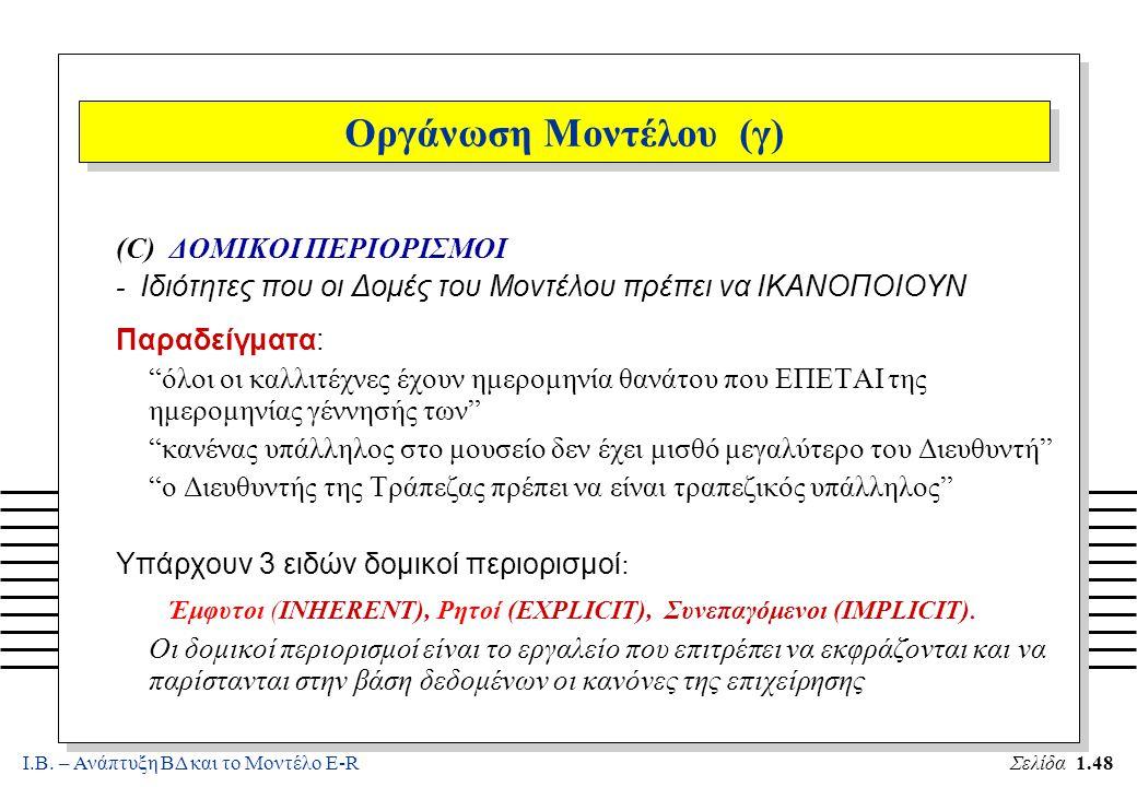 Ι.Β. – Ανάπτυξη ΒΔ και το Μοντέλο E-RΣελίδα 1.48 Οργάνωση Μοντέλου (γ) (C) ΔΟΜΙΚΟΙ ΠΕΡΙΟΡΙΣΜΟΙ - Ιδιότητες που οι Δομές του Μοντέλου πρέπει να ΙΚΑΝΟΠΟ