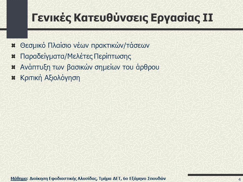 Μάθημα: Διοίκηση Εφοδιαστικής Αλυσίδας, Τμήμα ΔΕΤ, 6ο Εξάμηνο Σπουδών 4 Γενικές Κατευθύνσεις Εργασίας ΙΙ Θεσμικό Πλαίσιο νέων πρακτικών/τάσεων Παραδείγματα/Μελέτες Περίπτωσης Ανάπτυξη των βασικών σημείων του άρθρου Κριτική Αξιολόγηση