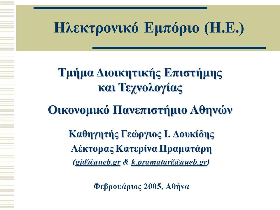 Ηλεκτρονικό Εμπόριο (Η.Ε.) Τμήμα Διοικητικής Επιστήμης και Τεχνολογίας Οικονομικό Πανεπιστήμιο Αθηνών Καθηγητής Γεώργιος Ι. Δουκίδης Λέκτορας Κατερίνα