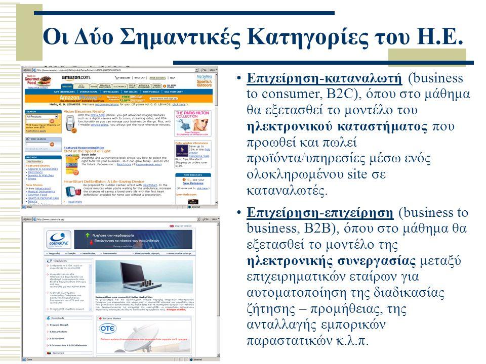 Οι Δύο Σημαντικές Κατηγορίες του Η.Ε. Επιχείρηση-καταναλωτή (business to consumer, B2C), όπου στο μάθημα θα εξετασθεί το μοντέλο του ηλεκτρονικού κατα