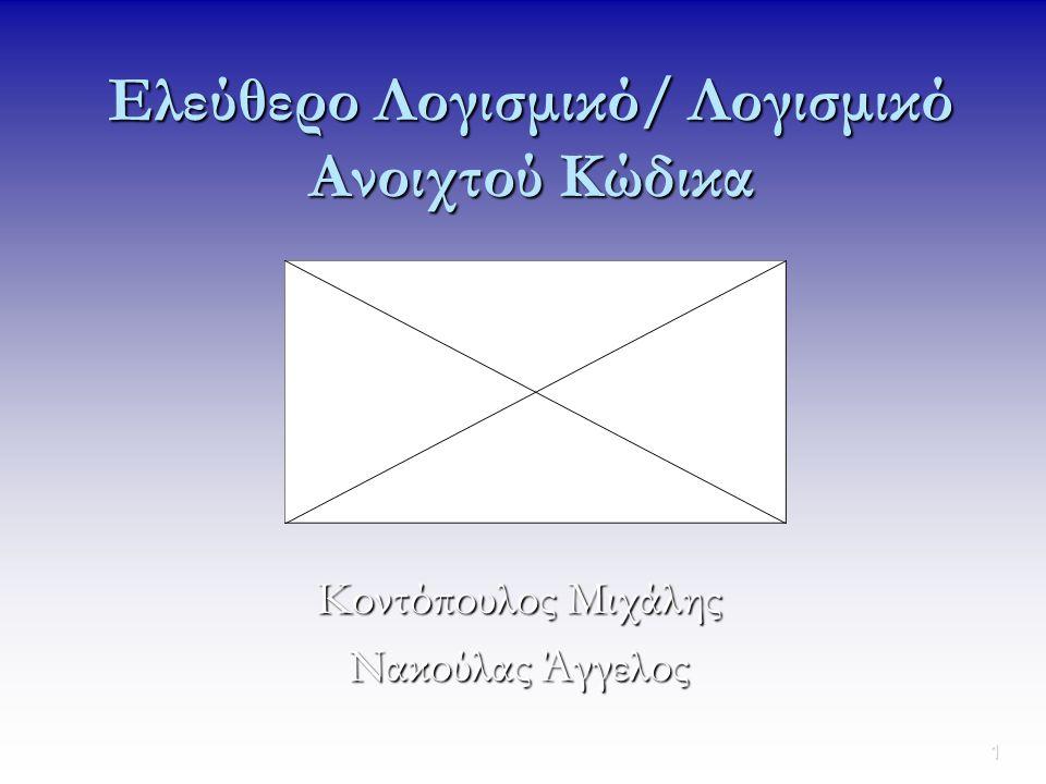 2 Περιεχόμενα 1.Ορισμοί-Γενικές Έννοιες 2.Copyright-Copyleft 3.Πατέντες Λογισμικού- Πνευματικά Δικαιώματα 4.Η γενική δημόσια άδεια GNU 5.Ελεύθερο λογισμικό- λογισμικό ανοιχτού κώδικα (ΕΛ/ΛΑΚ) 6.Πλεονεκτήματα-μειονεκτήματα ΕΛ/ΛΑΚ 7.Αποτύπωση υφιστάμενης κατάστασης