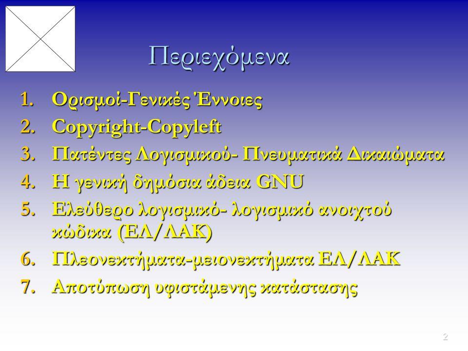 2 Περιεχόμενα 1.Ορισμοί-Γενικές Έννοιες 2.Copyright-Copyleft 3.Πατέντες Λογισμικού- Πνευματικά Δικαιώματα 4.Η γενική δημόσια άδεια GNU 5.Ελεύθερο λογι