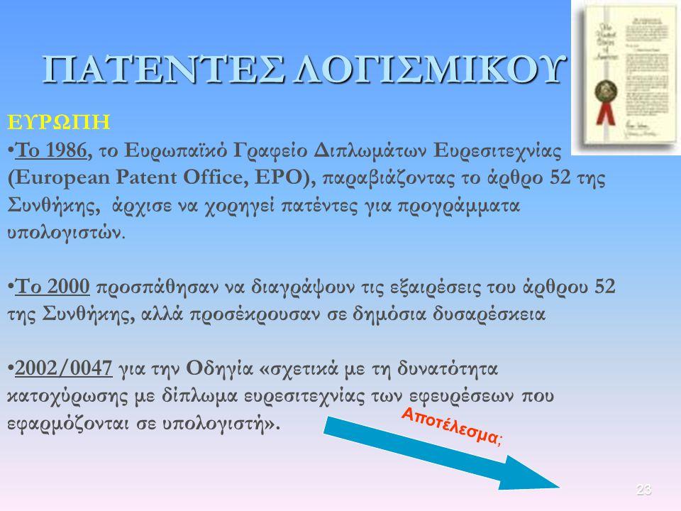 23 ΠΑΤΕΝΤΕΣ ΛΟΓΙΣΜΙΚΟΥ ΕΥΡΩΠΗ To 1986, το Ευρωπαϊκό Γραφείο Διπλωμάτων Ευρεσιτεχνίας (European Patent Office, EPO), παραβιάζοντας το άρθρο 52 της Συνθ