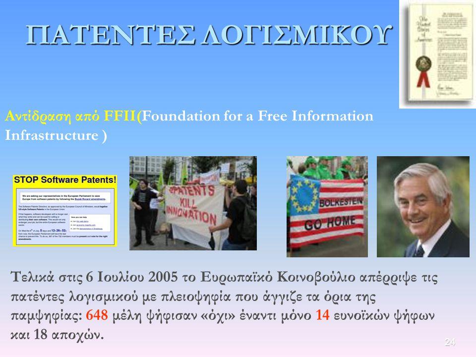 24 ΠΑΤΕΝΤΕΣ ΛΟΓΙΣΜΙΚΟΥ Αντίδραση από FFII(Foundation for a Free Information Infrastructure ) Τελικά στις 6 Ιουλίου 2005 το Ευρωπαϊκό Κοινοβούλιο απέρρ