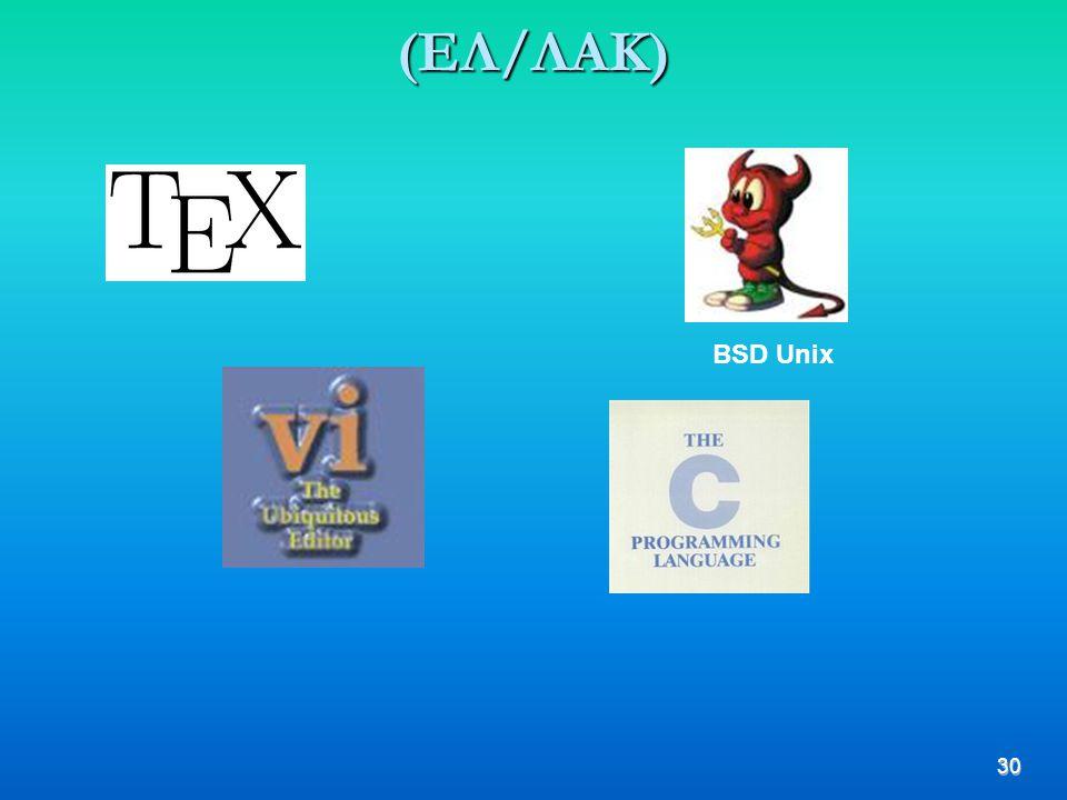 30 (ΕΛ/ΛΑΚ) BSD Unix