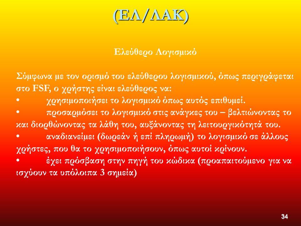 34 (ΕΛ/ΛΑΚ) Ελεύθερο Λογισµικό Σύµφωνα µε τον ορισµό του ελεύθερου λογισµικού, όπως περιγράφεται στο FSF, ο χρήστης είναι ελεύθερος να: χρησιµοποιήσει