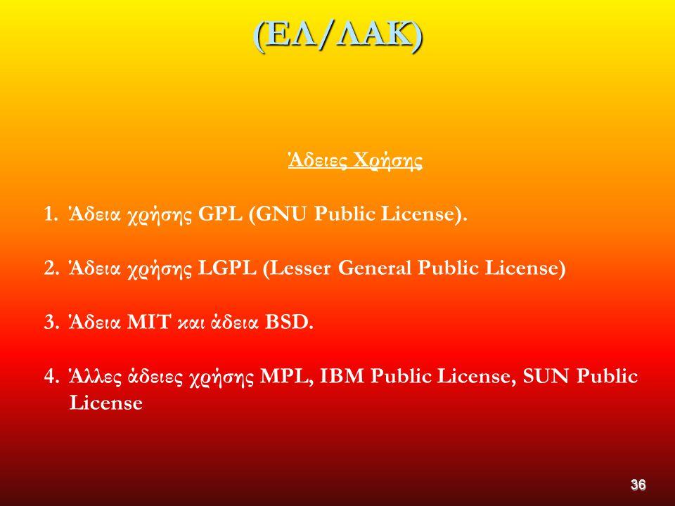 36 (ΕΛ/ΛΑΚ) Άδειες Χρήσης 1.Άδεια χρήσης GPL (GNU Public License). 2.Άδεια χρήσης LGPL (Lesser General Public License) 3.Άδεια MIT και άδεια BSD. 4.Άλ