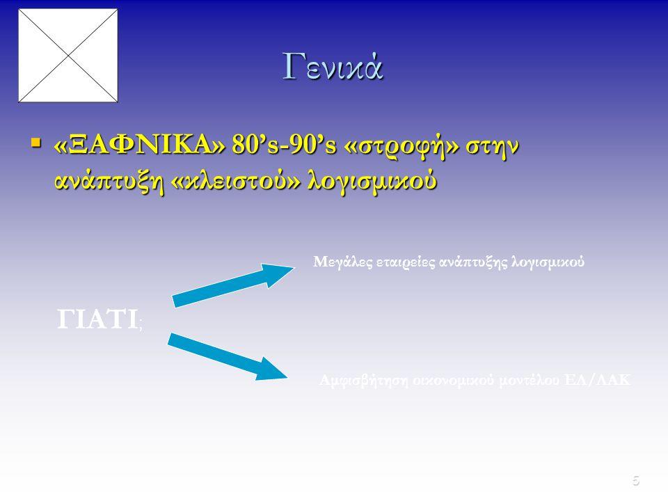 36 (ΕΛ/ΛΑΚ) Άδειες Χρήσης 1.Άδεια χρήσης GPL (GNU Public License).