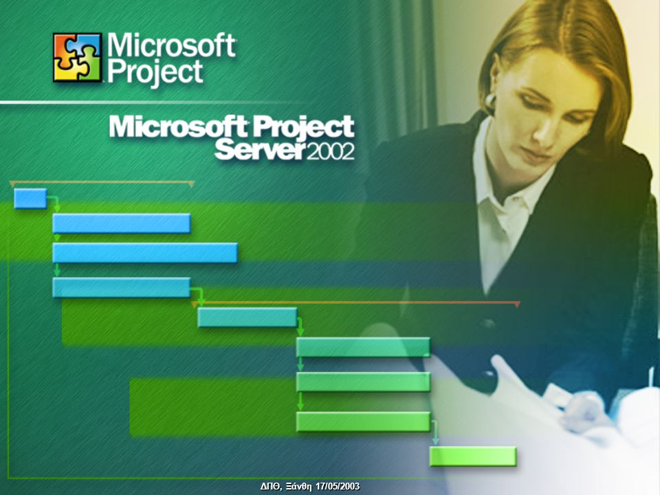 Enterprise Project Management Διαχείριση Έργων με Παρελθόν και Μέλλον Μελίνα Γαλεάδη Information Worker Solutions Marketing Manager Microsoft Ελλάς