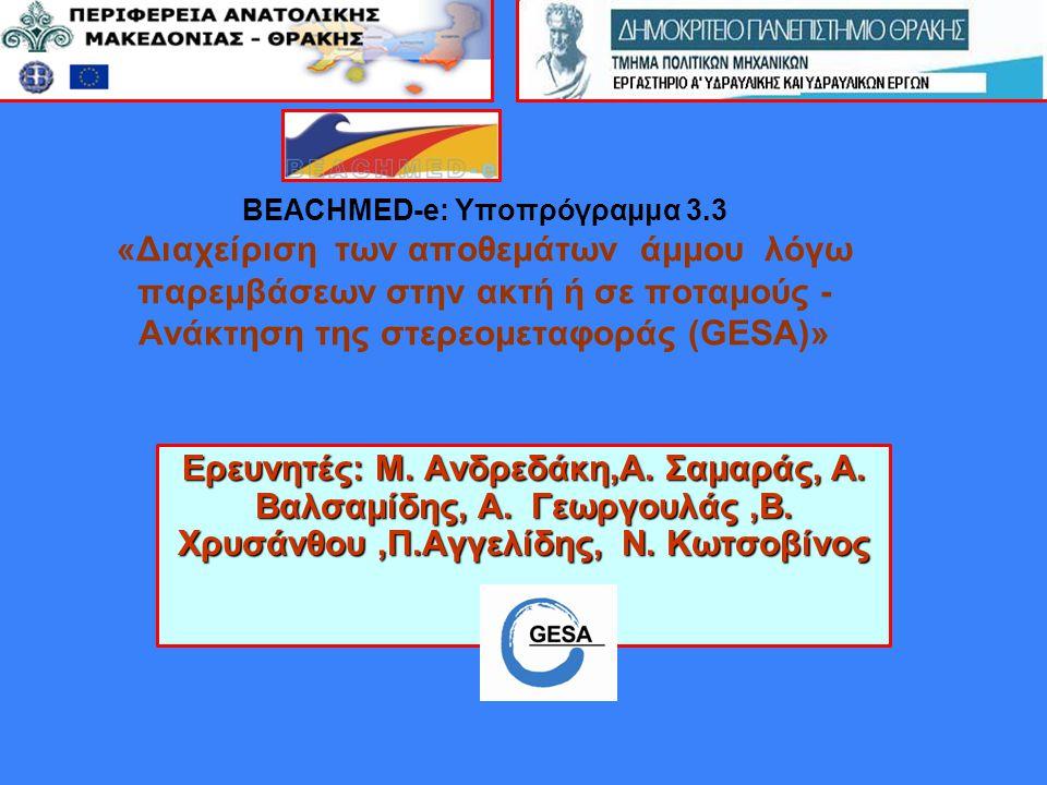 Εισαγωγή τεχνικών έργων Λιμένα Προσομοίωση μεταβολής ακτογραμμής Εφαρμογή για την Αλεξανδρούπολη Επικράτηση φαινομένων πρόσχωσης Επικράτηση φαινομένων διάβρωσης