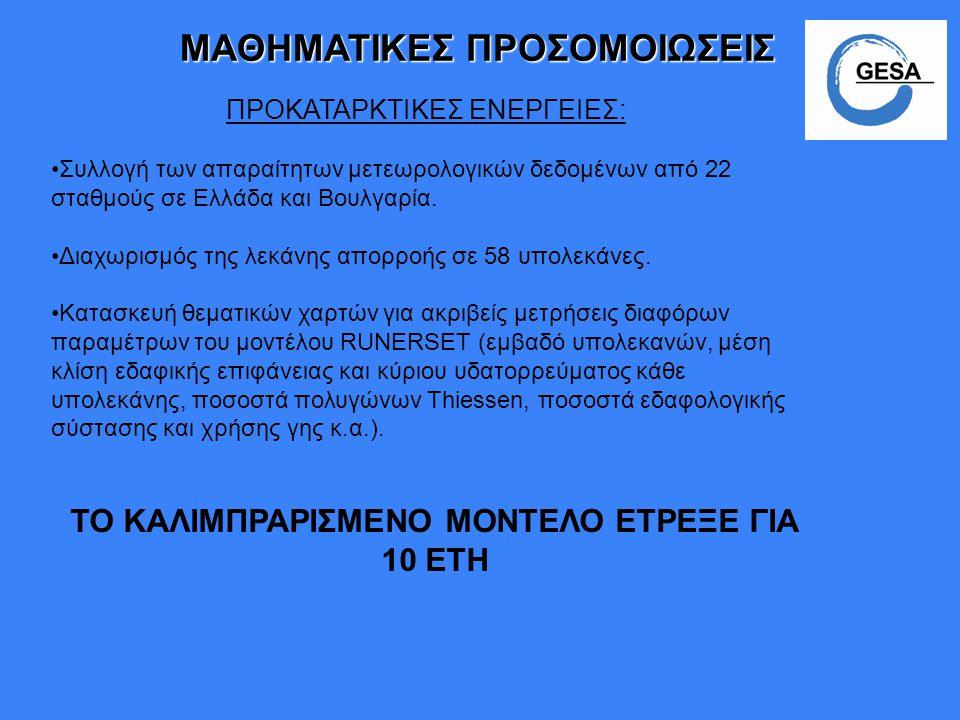 ΠΡΟΚΑΤΑΡΚΤΙΚΕΣ ΕΝΕΡΓΕΙΕΣ: Συλλογή των απαραίτητων μετεωρολογικών δεδομένων από 22 σταθμούς σε Ελλάδα και Βουλγαρία. Διαχωρισμός της λεκάνης απορροής σ