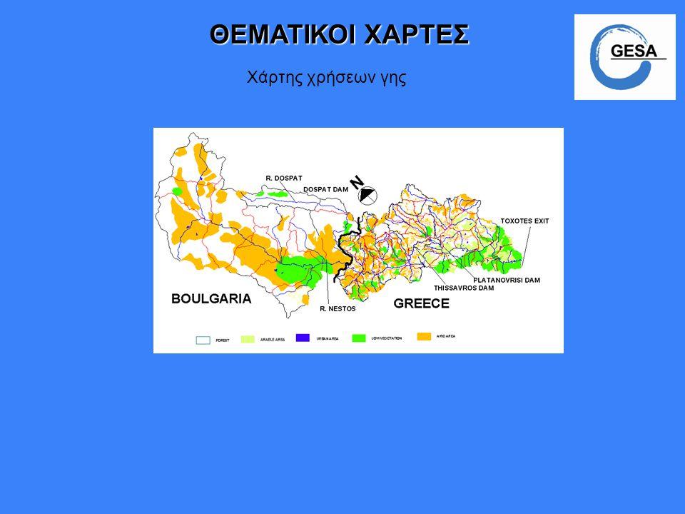 ΘΕΜΑΤΙΚΟΙ ΧΑΡΤΕΣ Χάρτης χρήσεων γης