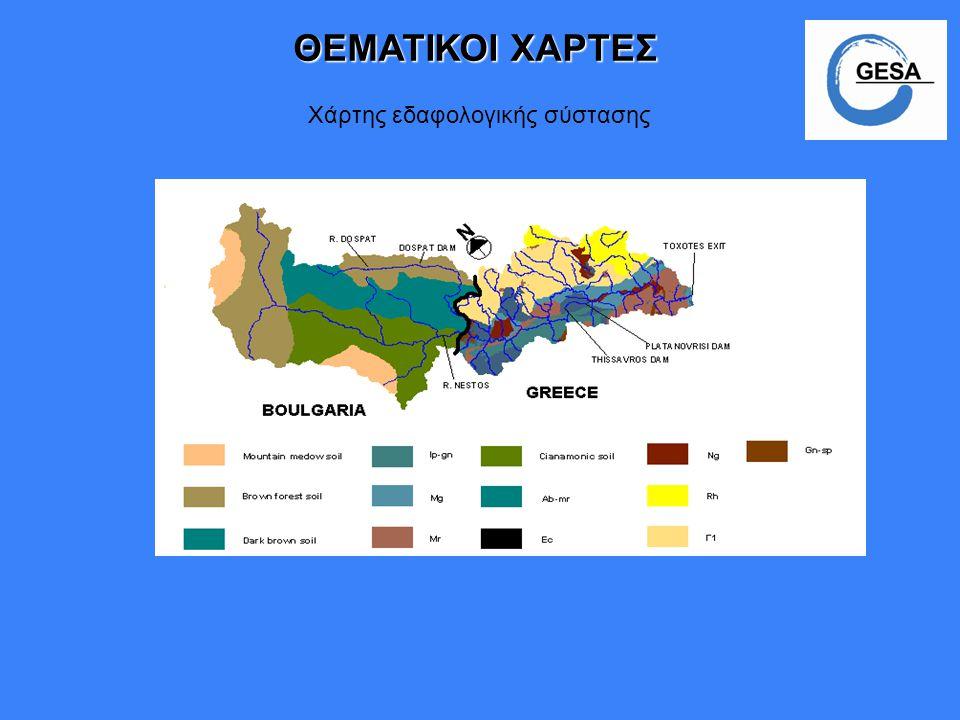 ΘΕΜΑΤΙΚΟΙ ΧΑΡΤΕΣ Χάρτης εδαφολογικής σύστασης