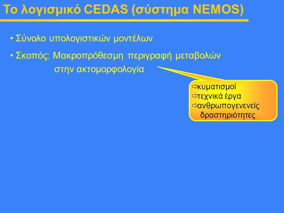 To λογισμικό CEDAS (σύστημα NEMOS) Σύνολο υπολογιστικών μοντέλων Σκοπός: Μακροπρόθεσμη περιγραφή μεταβολών στην ακτομορφολογία  κυματισμοί  τεχνικά