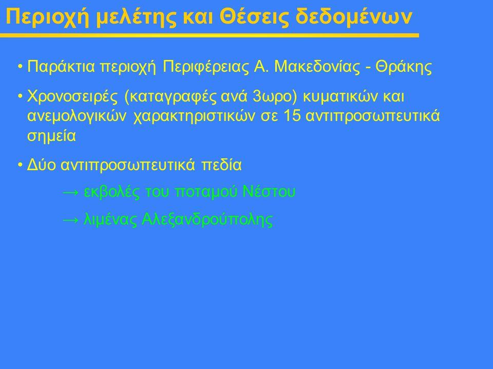 Παράκτια περιοχή Περιφέρειας Α. Μακεδονίας - Θράκης Χρονοσειρές (καταγραφές ανά 3ωρο) κυματικών και ανεμολογικών χαρακτηριστικών σε 15 αντιπροσωπευτικ