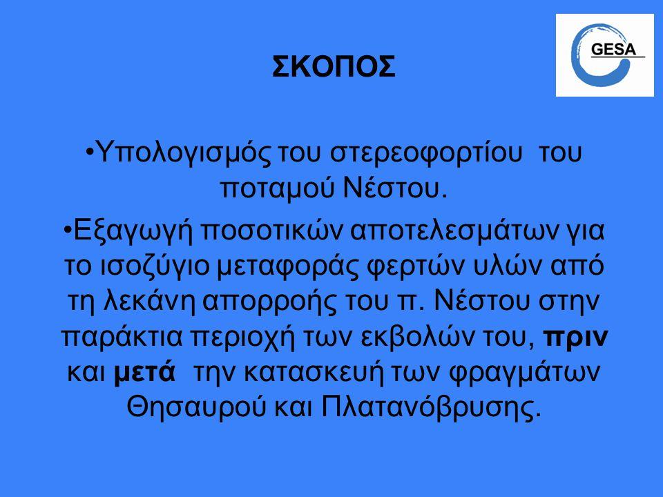 ΠΡΟΚΑΤΑΡΚΤΙΚΕΣ ΕΝΕΡΓΕΙΕΣ: Συλλογή των απαραίτητων μετεωρολογικών δεδομένων από 22 σταθμούς σε Ελλάδα και Βουλγαρία.