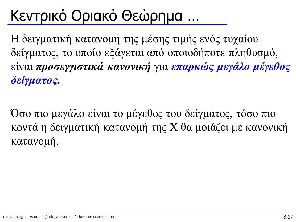 Copyright © 2005 Brooks/Cole, a division of Thomson Learning, Inc. 8.57 Κεντρικό Οριακό Θεώρημα … Η δειγματική κατανομή της μέσης τιμής ενός τυχαίου δ