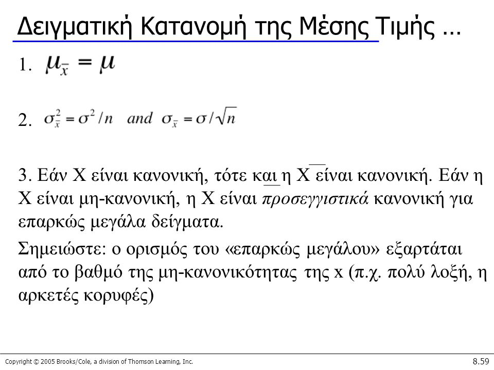 Copyright © 2005 Brooks/Cole, a division of Thomson Learning, Inc. 8.59 Δειγματική Κατανομή της Μέσης Τιμής … 1. 2. 3. Εάν X είναι κανονική, τότε και