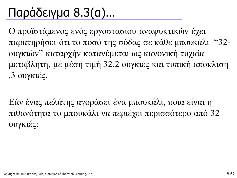 Copyright © 2005 Brooks/Cole, a division of Thomson Learning, Inc. 8.62 Παράδειγμα 8.3(α)… Ο προϊστάμενος ενός εργοστασίου αναψυκτικών έχει παρατηρήσε