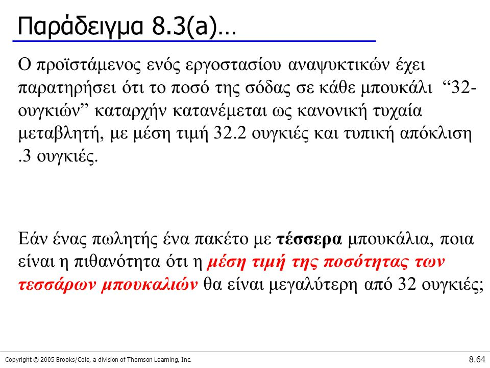 Copyright © 2005 Brooks/Cole, a division of Thomson Learning, Inc. 8.64 Παράδειγμα 8.3(a)… Ο προϊστάμενος ενός εργοστασίου αναψυκτικών έχει παρατηρήσε