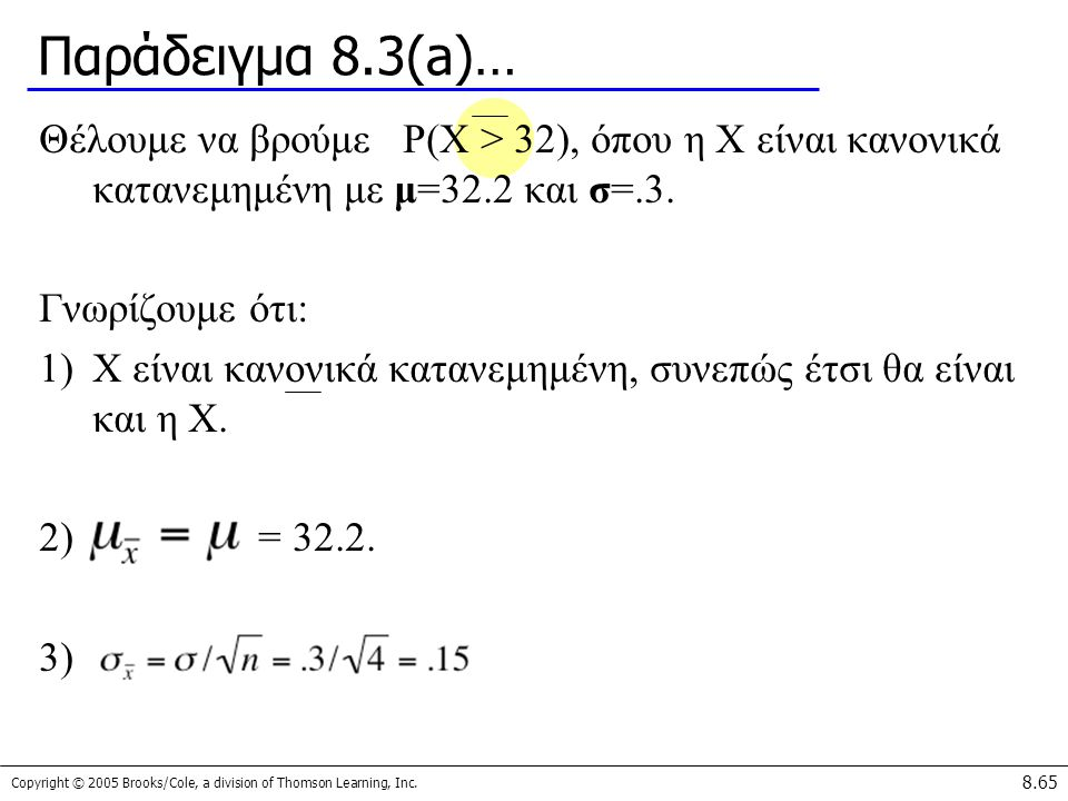 Copyright © 2005 Brooks/Cole, a division of Thomson Learning, Inc. 8.65 Παράδειγμα 8.3(a)… Θέλουμε να βρούμε P(X > 32), όπου η X είναι κανονικά κατανε