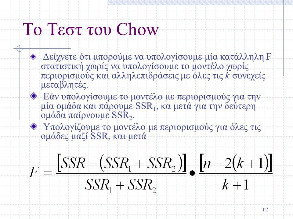 12 Το Τεστ του Chow Δείχνετε ότι μπορούμε να υπολογίσουμε μία κατάλληλη F στατιστική χωρίς να υπολογίσουμε το μοντέλο χωρίς περιορισμούς και αλληλεπιδ