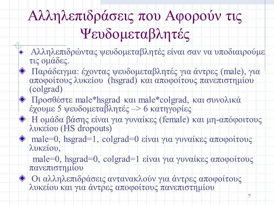 8 Πιο πολλά για Ψευδό Αλληλεπιδράσεις Τυπικά, το μοντέλο είναι: y =  0 +  1 male +  2 hsgrad +  3 colgrad +  4 male*hsgrad +  5 male*colgrad +  1 x + u, μετά, για παράδειγμα: Εάν male = 0 και hsgrad = 0 και colgrad = 0 y =  0 +  1 x + u Εάν male = 0 και hsgrad = 1 και colgrad = 0 y =  0 +  2 hsgrad +  1 x + u Εάν male = 1 και hsgrad = 0 και colgrad = 1 y =  0 +  1 male +  3 colgrad +  5 male*colgrad +  1 x + u