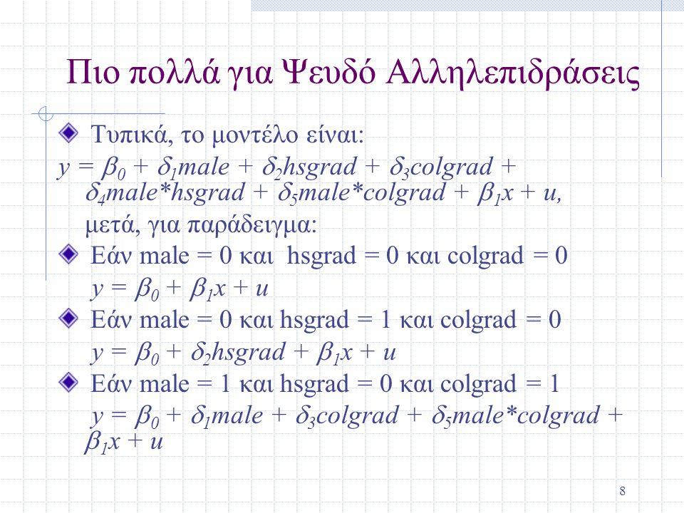 8 Πιο πολλά για Ψευδό Αλληλεπιδράσεις Τυπικά, το μοντέλο είναι: y =  0 +  1 male +  2 hsgrad +  3 colgrad +  4 male*hsgrad +  5 male*colgrad + 