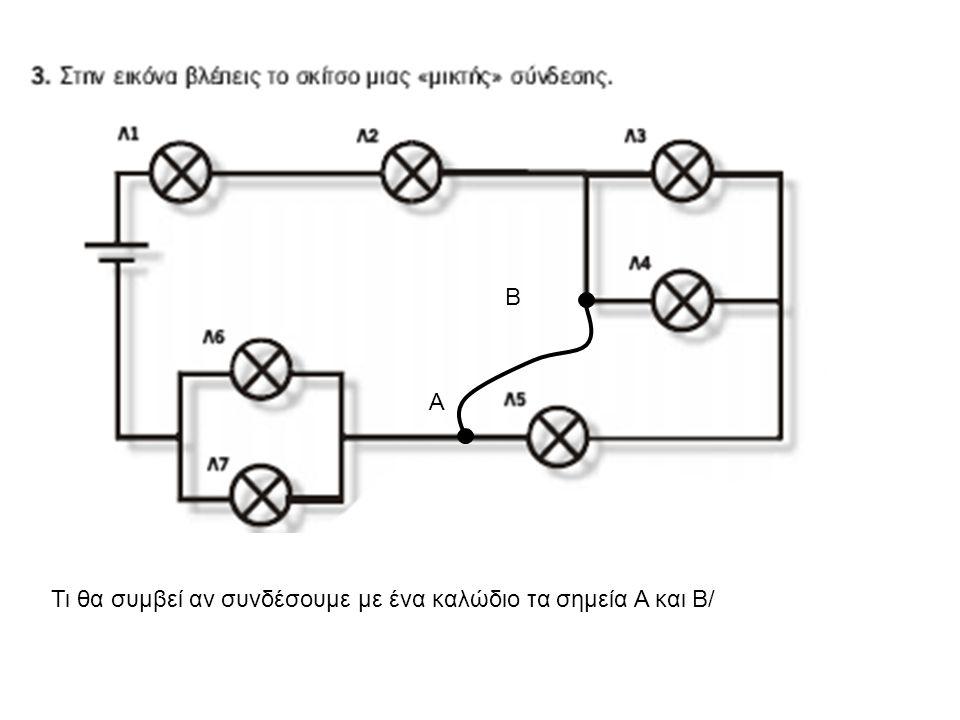 Τι θα συμβεί αν συνδέσουμε με ένα καλώδιο τα σημεία Α και Β/ Α Β