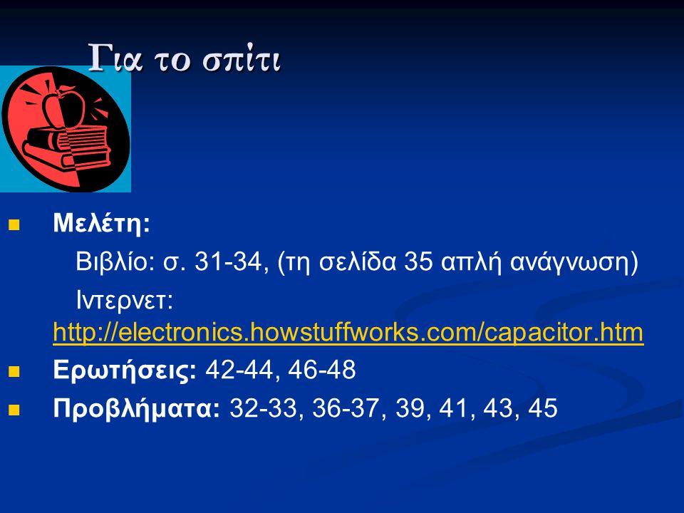 Μελέτη: Βιβλίο: σ. 31-34, (τη σελίδα 35 απλή ανάγνωση) Ιντερνετ: http://electronics.howstuffworks.com/capacitor.htm http://electronics.howstuffworks.c
