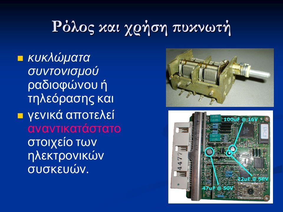 Ρόλος και χρήση πυκνωτή κυκλώματα συντονισμού ραδιοφώνου ή τηλεόρασης και γενικά αποτελεί αναντικατάστατο στοιχείο των ηλεκτρονικών συσκευών.