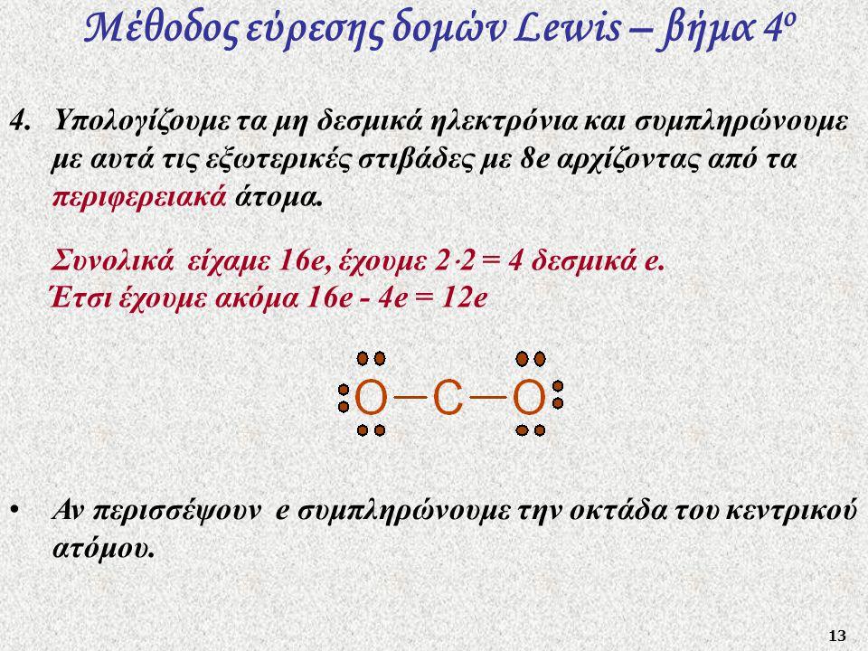 13 Μέθοδος εύρεσης δομών Lewis – βήμα 4 ο 4.Υπολογίζουμε τα μη δεσμικά ηλεκτρόνια και συμπληρώνουμε με αυτά τις εξωτερικές στιβάδες με 8e αρχίζοντας α