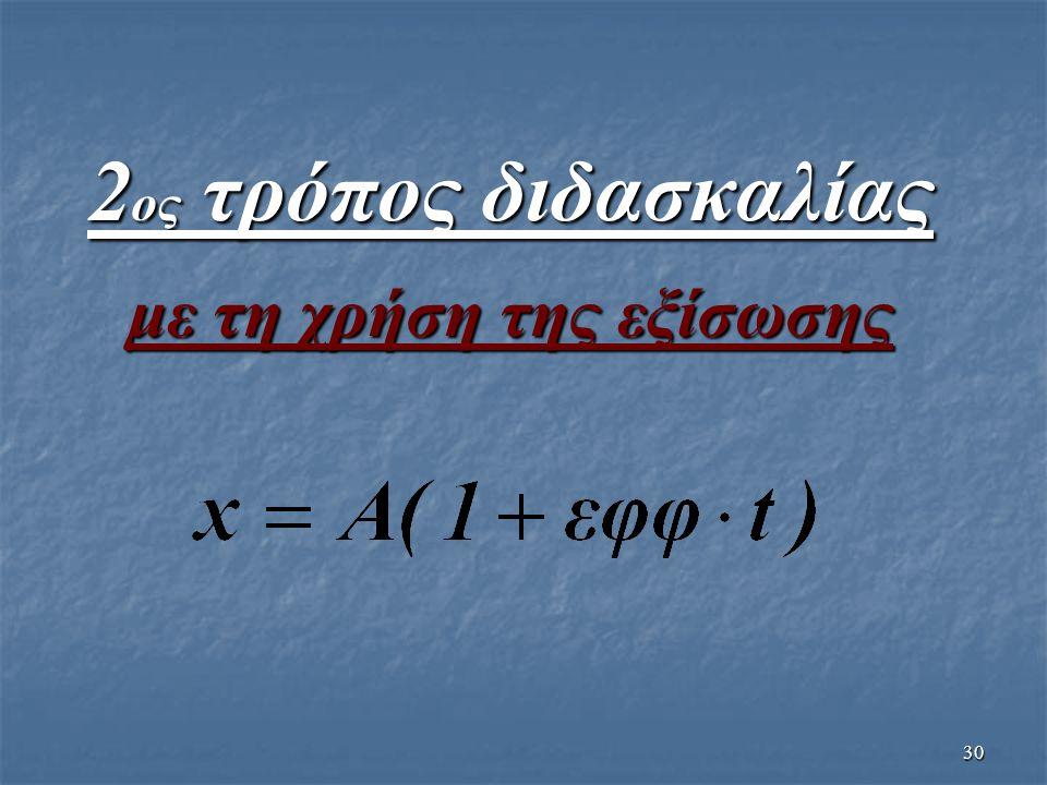 30 2 ος τρόπος διδασκαλίας με τη χρήση της εξίσωσης